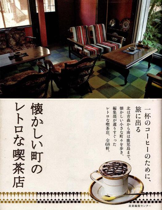 懐かしい町のレトロな喫茶店
